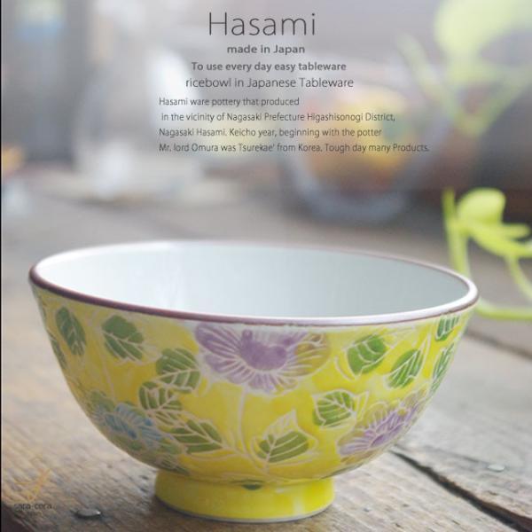 和食器 波佐見焼 色濃花絵 ご飯茶碗 飯碗 ボウル 鉢 おうち ごはん うつわ 陶器 日本製 黄