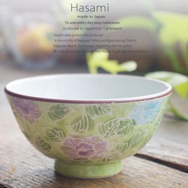 和食器 波佐見焼 色濃花絵 ご飯茶碗 飯碗 ボウル 鉢 おうち ごはん うつわ 陶器 日本製 緑