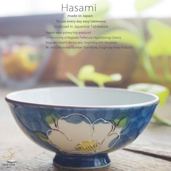 和食器 波佐見焼 白椿 ご飯茶碗 飯碗 ボウル 鉢 おうち ごはん うつわ 陶器 日本製 青
