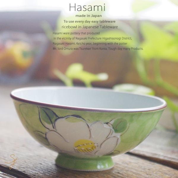 和食器 波佐見焼 白椿 ご飯茶碗 飯碗 ボウル 鉢 おうち ごはん うつわ 陶器 日本製 緑