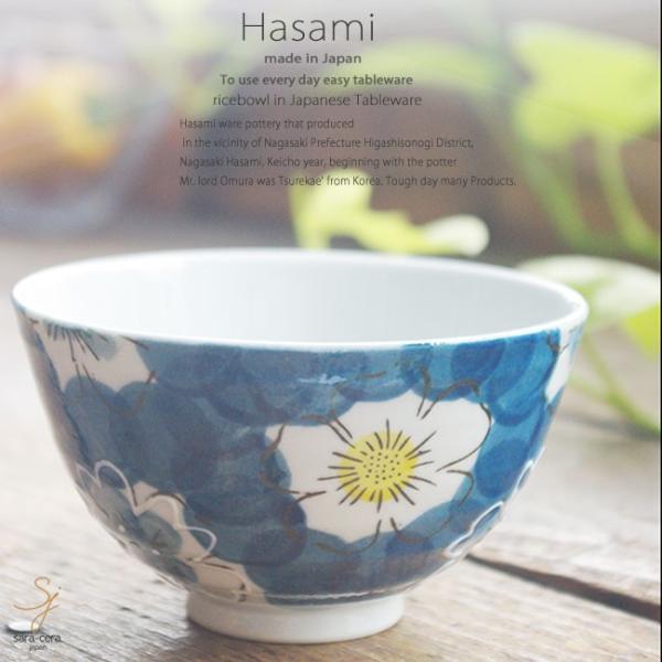 和食器 波佐見焼 一珍花 ご飯茶碗 飯碗 ボウル 鉢 おうち ごはん うつわ 陶器 日本製 ブルー