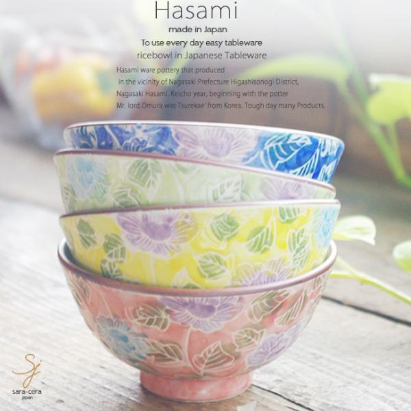 和食器 波佐見焼 4個セット 色濃花絵 ご飯茶碗 飯碗 ボウル 鉢 おうち ごはん うつわ 陶器 日本製 食器セット福袋