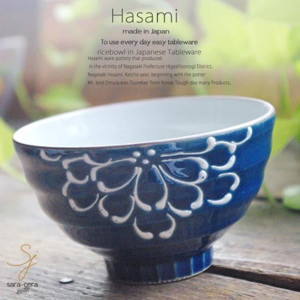 和食器 波佐見焼 一珍菊花 青 ブルー ご飯茶碗 飯碗 ボウル 鉢 おうち ごはん うつわ 陶器 日本製 ブルー