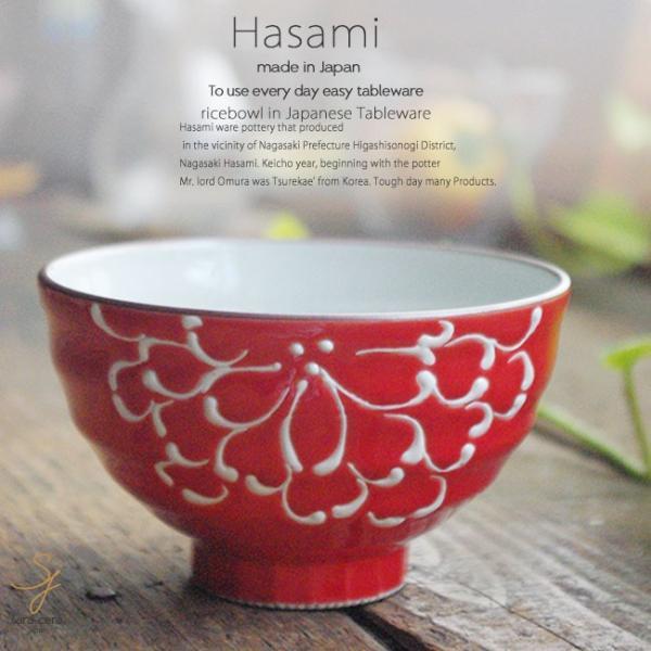 和食器 波佐見焼 一珍菊花 赤 レッド ご飯茶碗 飯碗 ボウル 鉢 おうち ごはん うつわ 陶器 日本製