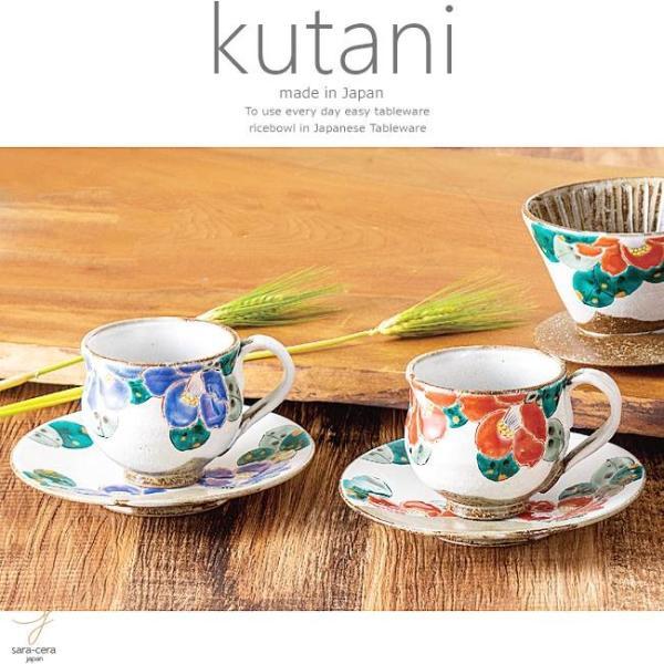 九谷焼 2個セット ペア コーヒーカップソーサー カフェ 珈琲 紅茶 二色椿 和食器 日本製 ギフト おうち ごはん うつわ 陶器
