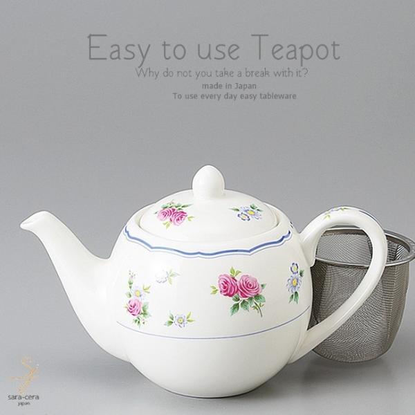 和食器 お茶 アフタヌーンタイム ティーポット 茶漉し付 ローズガーデン茶器 食器 緑茶 紅茶 ハーブティー おうち うつわ 陶器 日本製 美濃焼