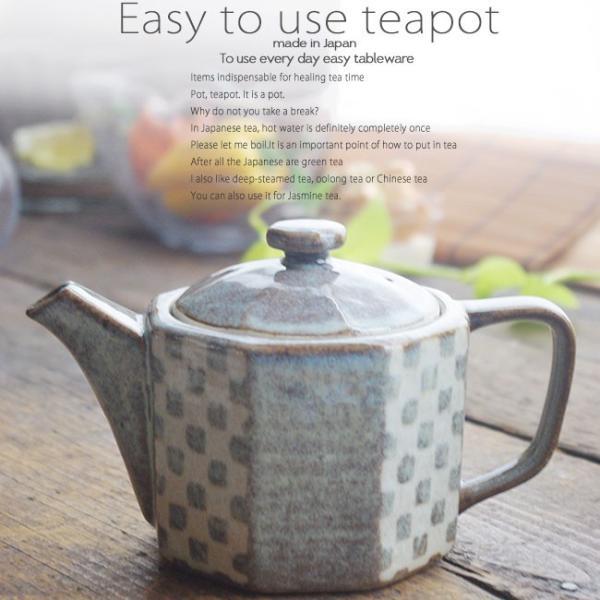 やさしく溶け合う美味しい お茶 八角格子 ティーポット 茶漉し付 茶器 食器 緑茶 紅茶 ハーブティー おうち うつわ 陶器 日本製 美濃焼
