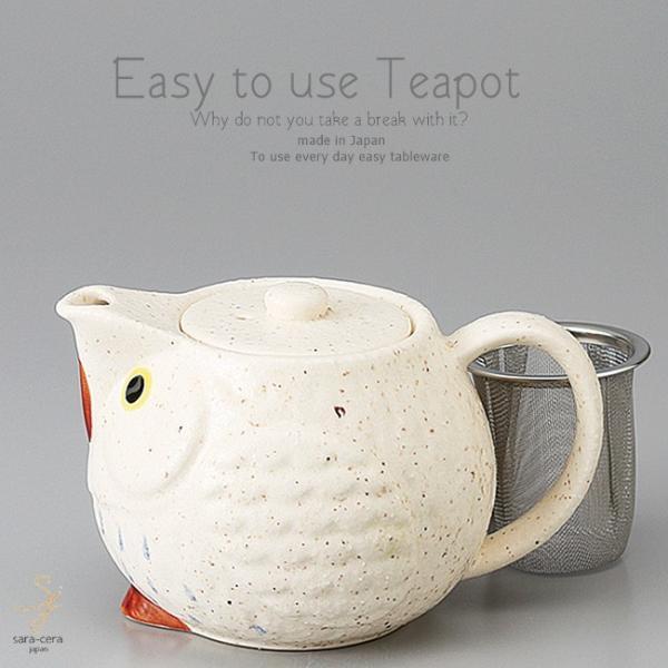 和食器 からだ喜ぶ美味しい お茶 福来郎 白 ティーポット 茶漉し付 茶器 食器 緑茶 紅茶 ハーブティー おうち うつわ 陶器 日本製 美濃焼