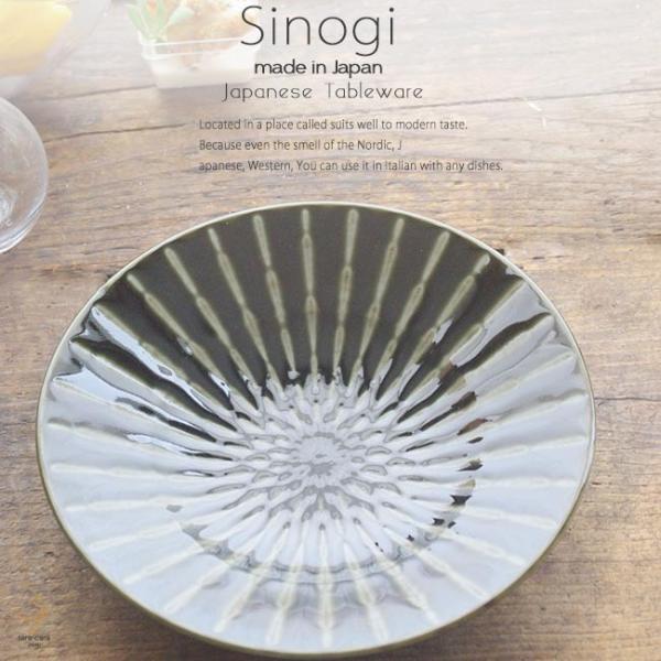 ゆとりの美味しおかず しのぎ 織部釉 浅鉢24.5×4.7cm プレート 丸皿 おうち ごはん うつわ 食器 陶器 日本製 インスタ映え