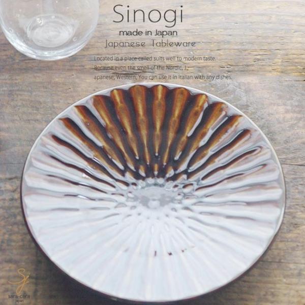 ゆとりの美味しおかず しのぎ アメ釉 浅鉢24.5×4.7cm プレート 丸皿 おうち ごはん うつわ 食器 陶器 日本製 インスタ映え
