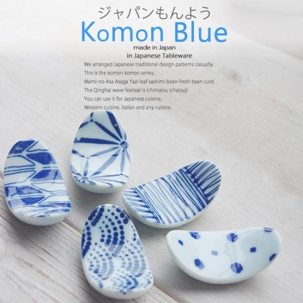 和食器 ジャパンもんよう komon ブルー 青 5個セット 楕円 箸置き 卓上小物 レスト お箸置き