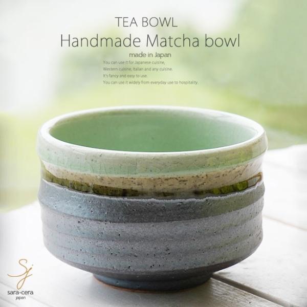 和食器 松助窯 抹茶碗 南蛮 新緑グリーン 中鉢 お抹茶 抹茶 まっちゃ お茶碗 茶碗 茶器 茶道具 器 うつわ 陶器 食器 美濃焼 おしゃれ 手づくり