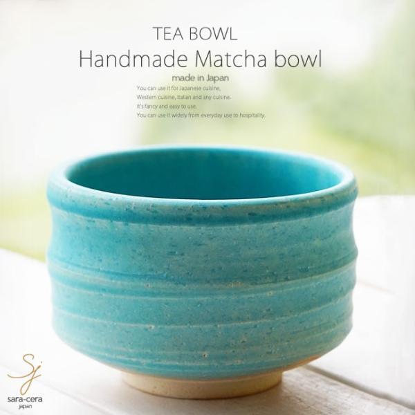 和食器 松助窯 抹茶碗 トルコブルーマット 中鉢 お抹茶 抹茶 まっちゃ お茶碗 茶碗 茶器 茶道具 器 うつわ 陶器 食器 美濃焼 おしゃれ 手づくり