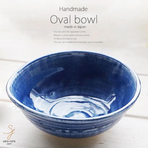 和食器 松助窯 紺藍ブルー オーバルボール 中鉢