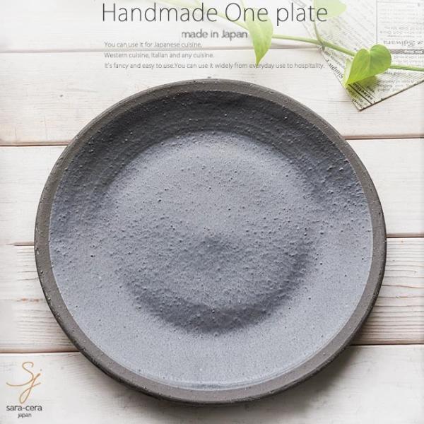 和食器 松助窯 おうちごはん ワンプレート 黒ミカゲ陶土 ブラック黒マット ビスク 器 皿 美濃焼 パスタ カレー サラダ 陶器 食器 手づくり カフェ