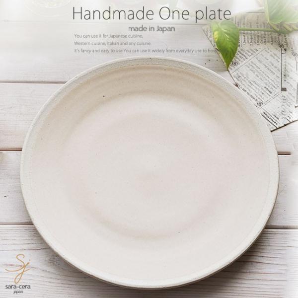 和食器 松助窯 おうちごはん ワンプレート カフェオレ茶色 ビスク 器 皿 美濃焼 パスタ カレー サラダ 陶器 食器 手づくり
