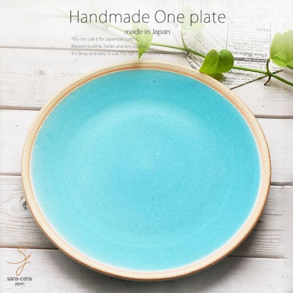 和食器 松助窯 おうちごはん ワンプレート トルコブルーマット ビスク 器 皿 美濃焼 パスタ カレー サラダ 陶器 食器 手づくり