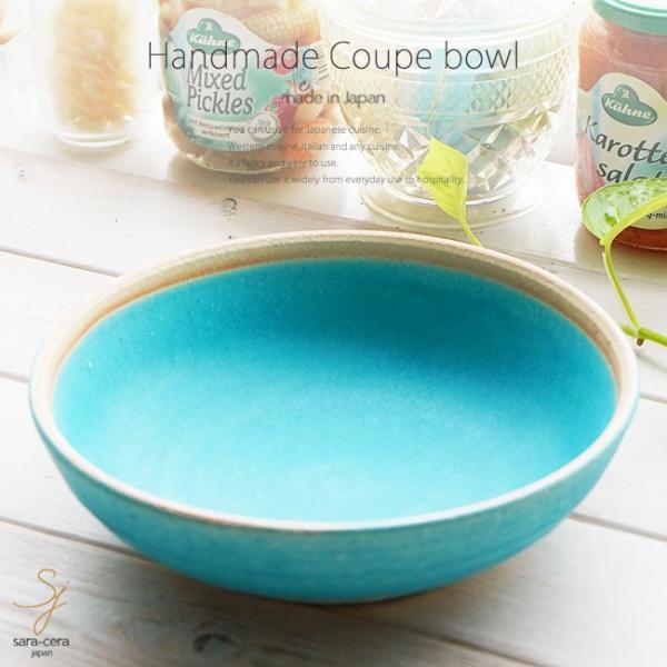 和食器 松助窯 おうちごはん クープボウル トルコブルーマット ビスク 器 皿 鉢 美濃焼 パスタ カレー サラダ 陶器 食器 手づくり