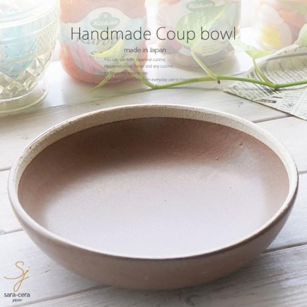 和食器 松助窯 おうちごはん クープボウル ブラウン茶色 ビスク 器 皿 美濃焼 パスタ カレー サラダ 陶器 食器 手づくり