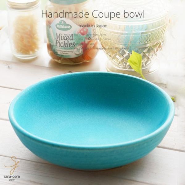 和食器 松助窯 おうちごはん クープボウル トルコブルーマット 器 皿 美濃焼 パスタ カレー サラダ 陶器 食器 手づくり