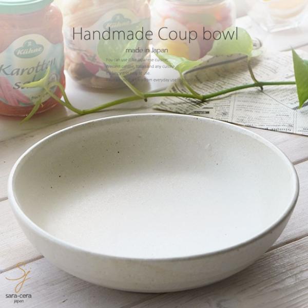 和食器 松助窯 おうちごはん クープボウル 白薩摩釉  器 皿 美濃焼 パスタ カレー サラダ 陶器 食器 手づくり