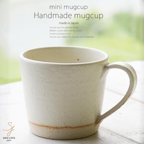 和食器 松助窯 ストレートミニマグカップ 白薩摩釉 カフェ コーヒー 紅茶 器 皿 美濃焼 陶器 食器 手づくり