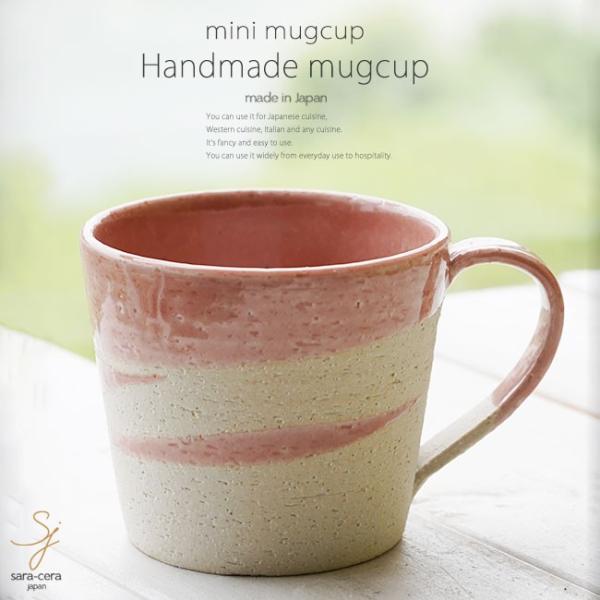 和食器 松助窯 ストレートミニマグカップ ピンクウェーブ釉 カフェ コーヒー 紅茶 器 皿 美濃焼 陶器 食器 手づくり