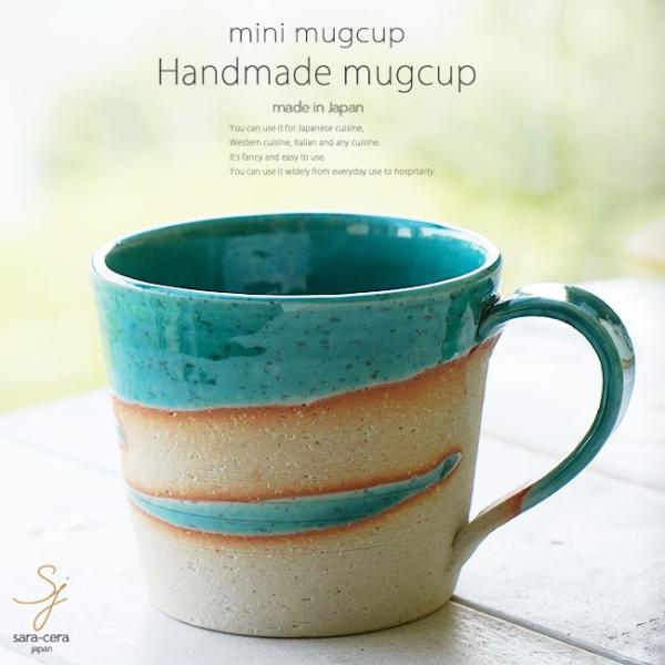 和食器 松助窯 ストレートミニマグカップ 織部グリーンウェーブ釉 カフェ コーヒー 紅茶 器 皿 美濃焼 陶器 食器 手づくり