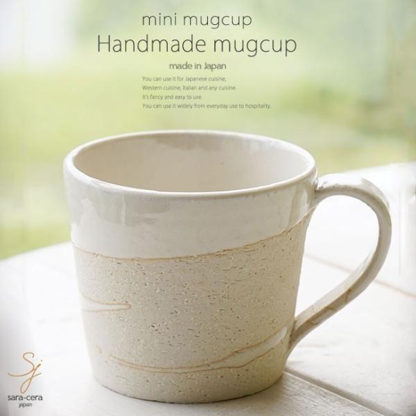 和食器 松助窯 ストレートミニマグカップ 白萩ウェーブ釉 カフェ コーヒー 紅茶 器 皿 美濃焼 陶器 食器 手づくり