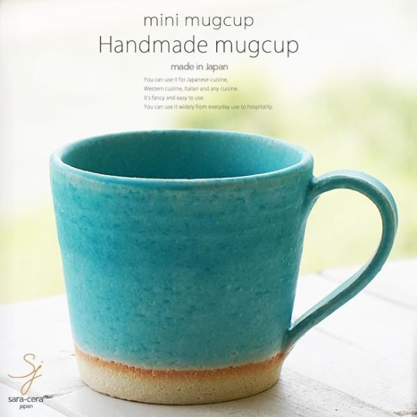 和食器 松助窯 ストレートミニマグカップ トルコブルーマット カフェ コーヒー 紅茶 器 皿 美濃焼 陶器 食器 手づくり