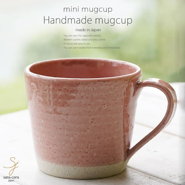 和食器 松助窯 ストレートミニマグカップ ピンク カフェ コーヒー 紅茶 器 皿 美濃焼 陶器 食器 手づくり