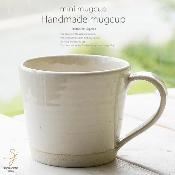 和食器 松助窯 ストレートミニマグカップ 白萩 カフェ コーヒー 紅茶 器 皿 美濃焼 陶器 食器 手づくり