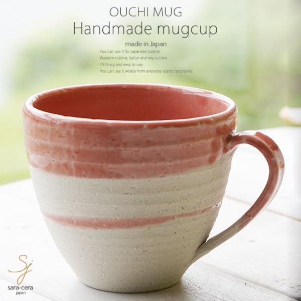 和食器 松助窯 おうちマグカップ ピンクウェーブ釉 カフェ コーヒー 紅茶 器 皿 美濃焼 陶器 食器 手づくり