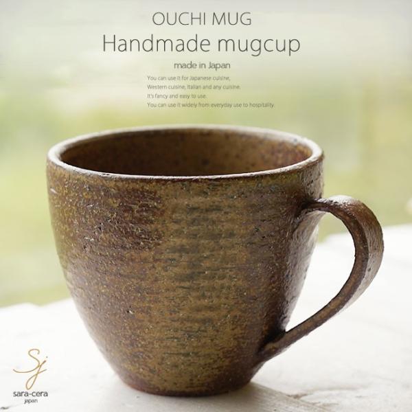 和食器 松助窯 おうちマグカップ 美濃備前釉カフェ コーヒー 紅茶 器 皿 美濃焼 陶器 食器 手づくり
