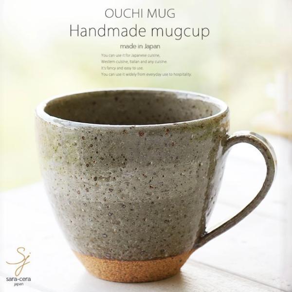 和食器 松助窯 おうちマグカップ 土灰釉 カフェ コーヒー 紅茶 器 皿 美濃焼 陶器 食器 手づくり