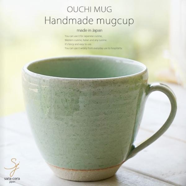 和食器 松助窯 おうちマグカップ 新緑グリーン釉カフェ コーヒー 紅茶 器 皿 美濃焼 陶器 食器 手づくり