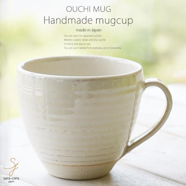 和食器 松助窯 おうちマグカップ 白萩 カフェ コーヒー 紅茶 器 皿 美濃焼 陶器 食器 手づくり