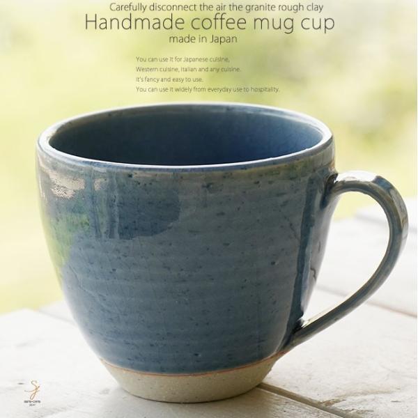 和食器 松助窯 おうちマグカップ 藍染ブルーカフェ コーヒー 紅茶 器 皿 美濃焼 陶器 食器 手づくり