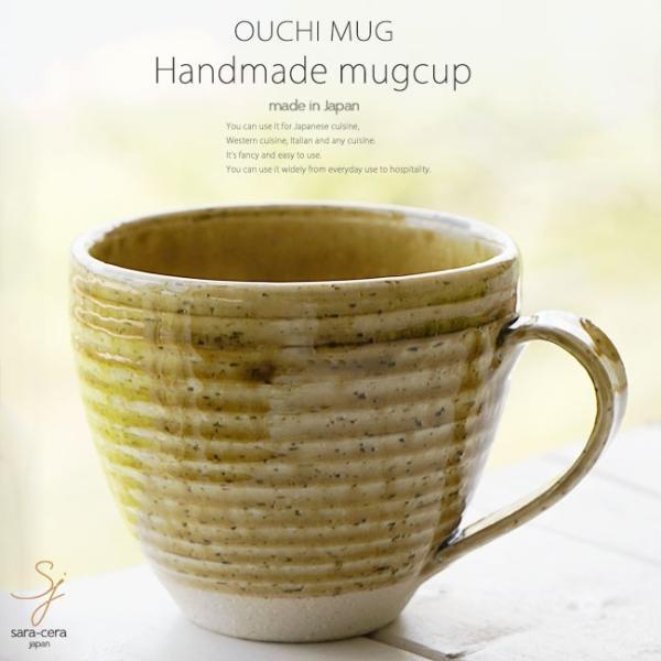 和食器 松助窯 おうちマグカップ 灰釉ビードロカフェ コーヒー 紅茶 器 皿 美濃焼 陶器 食器 手づくり