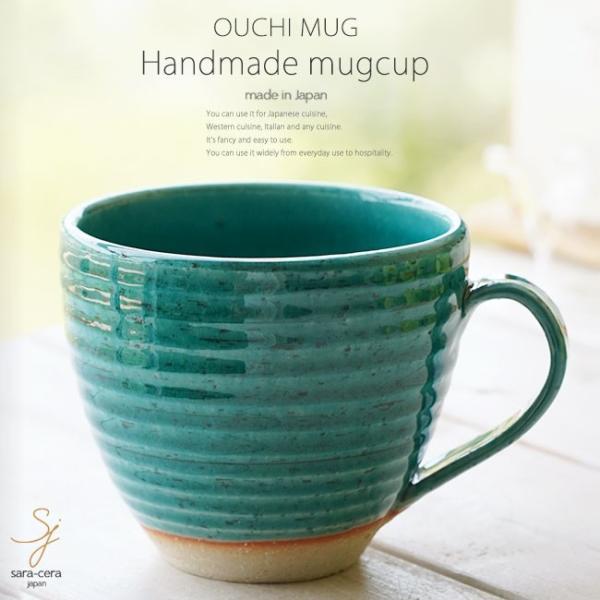和食器 松助窯 おうちマグカップ 織部グリーンブルーカフェ コーヒー 紅茶 器 皿 美濃焼 陶器 食器 手づくり