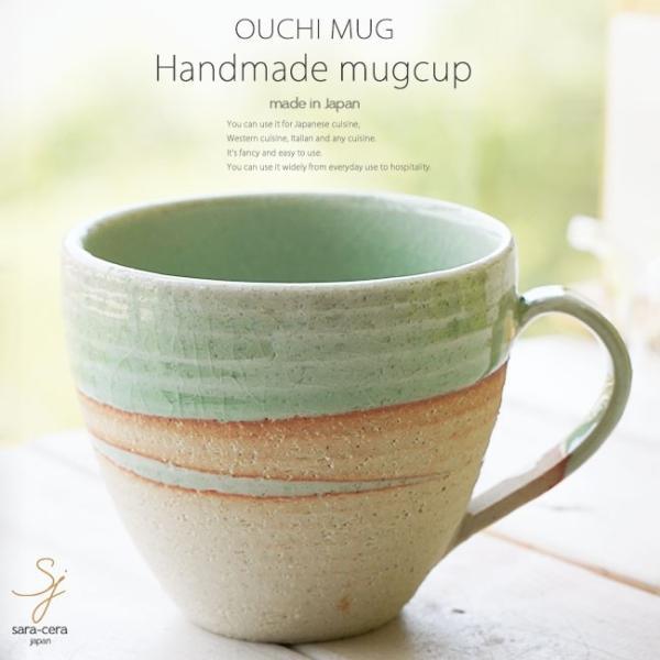 和食器 松助窯 おうちマグカップ 新緑グリーンウェーブ カフェ コーヒー 紅茶 器 皿 美濃焼 陶器 食器 手づくり