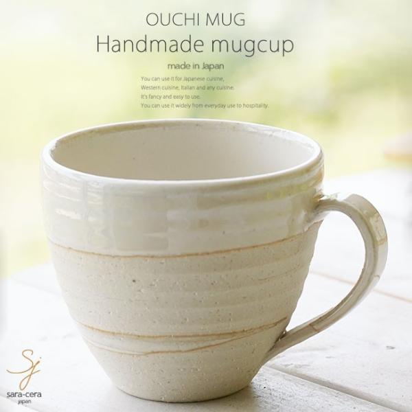 和食器 松助窯 おうちマグカップ 白萩ウェーブカフェ コーヒー 紅茶 器 皿 美濃焼 陶器 食器 手づくり