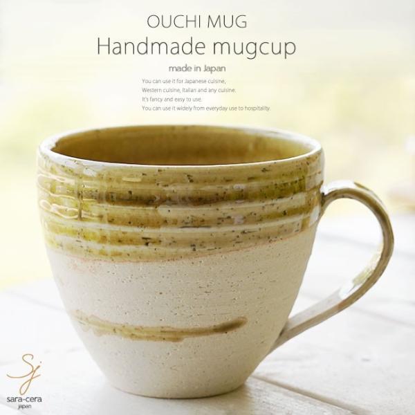 和食器 松助窯 おうちマグカップ 灰釉ビードロウェーブカフェ コーヒー 紅茶 器 皿 美濃焼 陶器 食器 手づくり