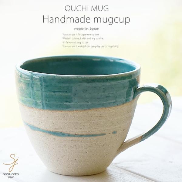 和食器 松助窯 おうちマグカップ トルコブルーウェーブ カフェ コーヒー 紅茶 器 皿 美濃焼 陶器 食器 手づくり