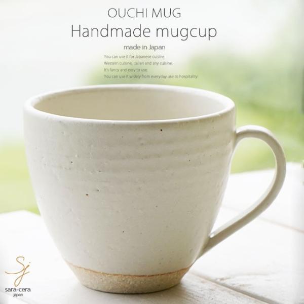 和食器 松助窯 おうちマグカップ 白薩摩釉カフェ コーヒー 紅茶 器 皿 美濃焼 陶器 食器 手づくり
