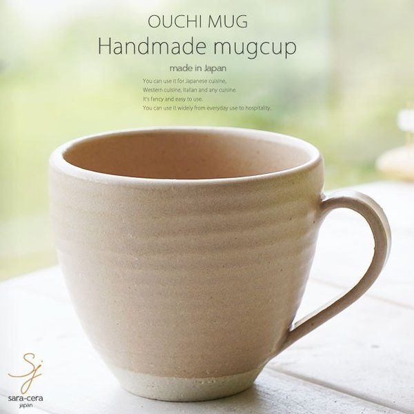 和食器 松助窯 おうちマグカップ カフェオレ茶色 カフェ コーヒー 紅茶 器 皿 美濃焼 陶器 食器 手づくり