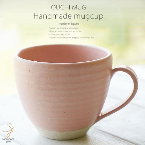 和食器 松助窯 おうちマグカップ ピンクマット釉 カフェ コーヒー 紅茶 器 皿 美濃焼 陶器 食器 手づくり