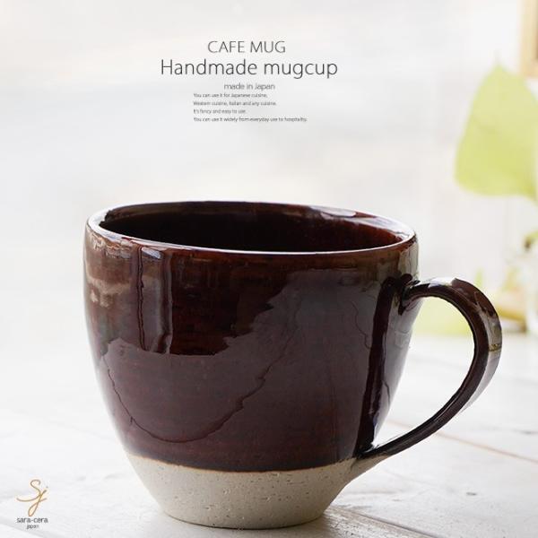 和食器 松助窯 おうちマグカップ アメ釉 カフェ コーヒー 紅茶 器 皿 美濃焼 陶器 食器 手づくり