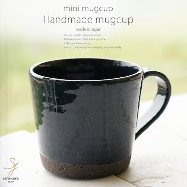 和食器 松助窯 ストレートミニマグカップ 黒ミカゲ なまこ釉 カフェ コーヒー 紅茶 器 皿 美濃焼 陶器 食器 手づくり