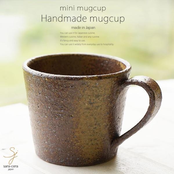 和食器 松助窯 ストレートミニマグカップ 美濃備前釉 カフェ コーヒー 紅茶 器 皿 美濃焼 陶器 食器 手づくり